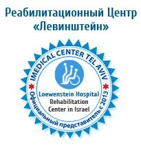 Сертификат от Центра Левинштейн