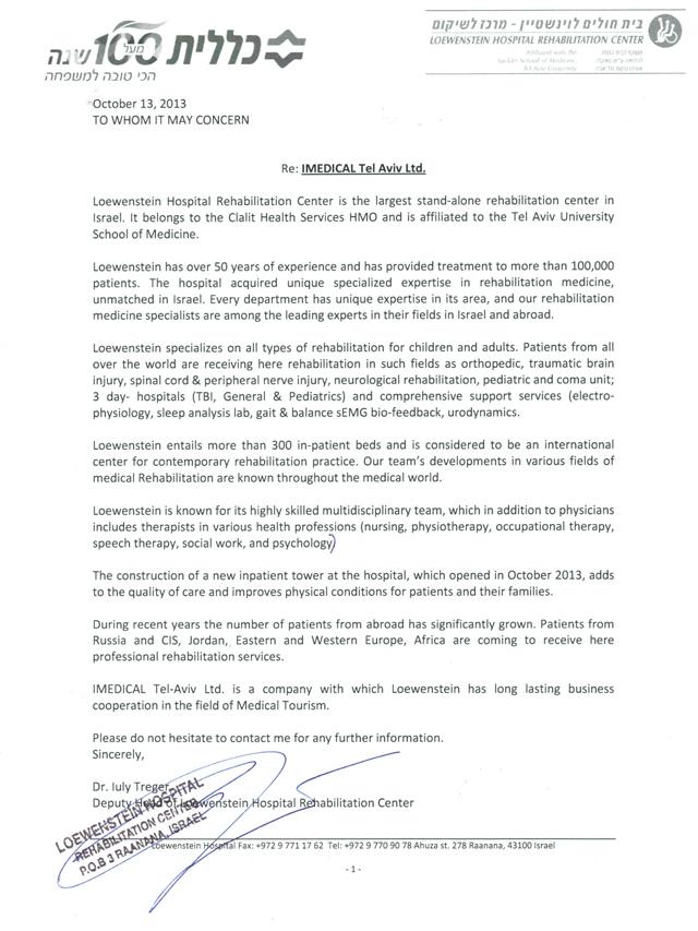 Сертификат МЦ Imedical от центра Левинштейн  - лечение в Израиле