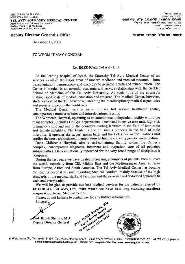 Сертификат МЦ Imedical от клиники Ихилов (Сураски) - завизировано Ицхаком Шапира